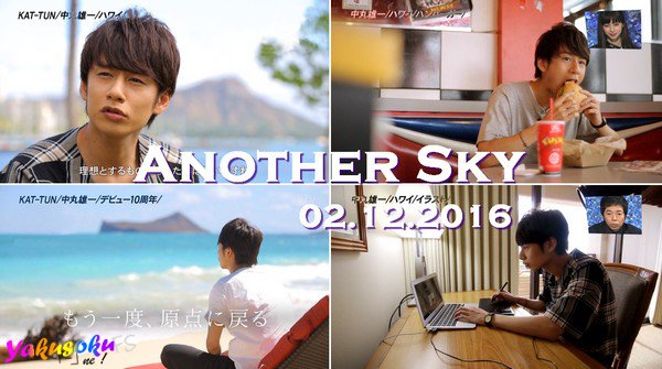 Another Sky, Maru (02.12.2016)