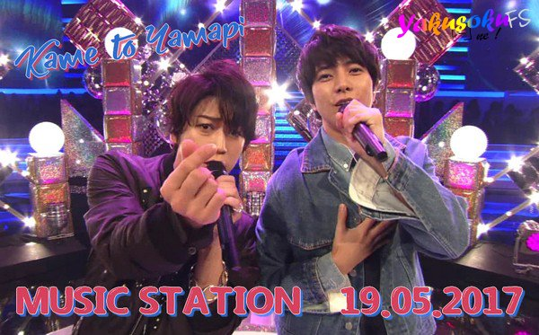 Music Station - Kame to Yamapi (19.05.2017)