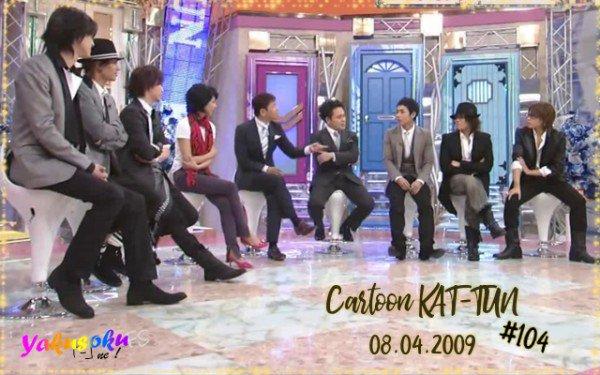 Cartoon KAT-TUN #104 (08.04.2009)