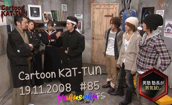 Cartoon KAT-TUN #85 (19.11.2008)