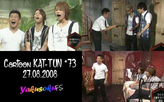 Cartoon KAT-TUN #73 (27.08.2008)
