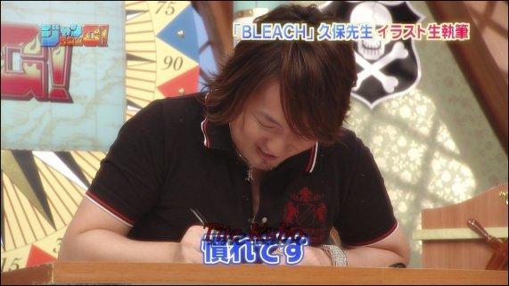 Mangaka : Tite Kubo (久保 帯人)