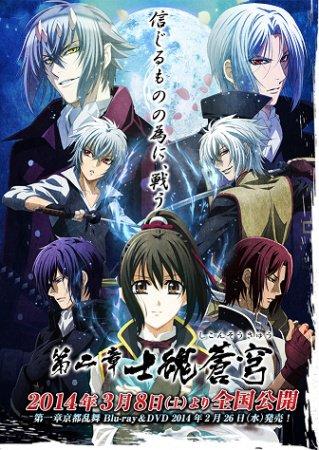 Hakuouki Movie 2  Shikon Soukyuu