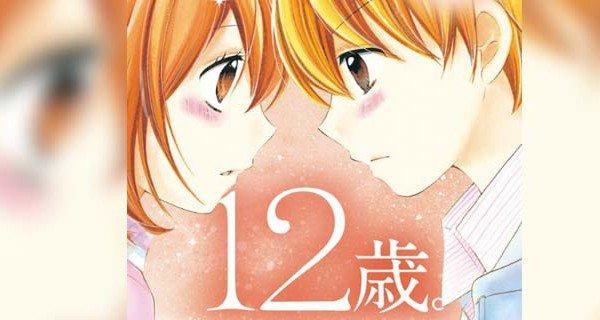 12-sai.: Kiss, Kirai, Suki OVA