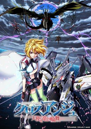 Cross Ange : Tenshi to Ryuu no Rondo