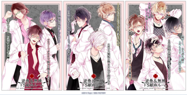 Diabolik Lovers OAV