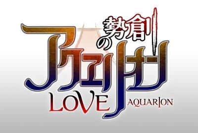 Sousei no Aquarion LOVE OAV
