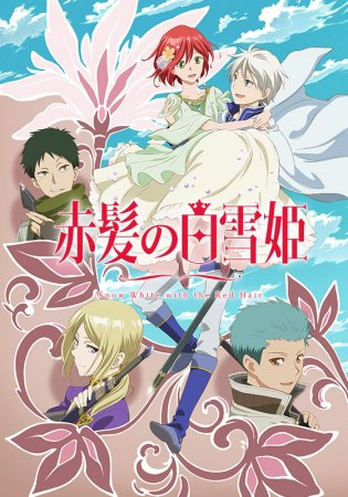 Akagami no Shirayukihime 2nd Season