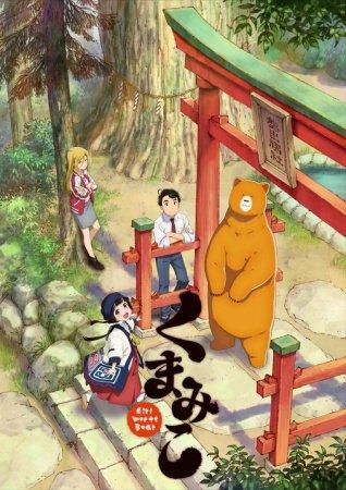 Kuma Miko : Girl Meets Bear