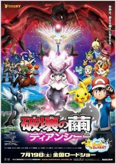 Pokémon,le film:Diancie et le cocon de l'annihilation (n°17)