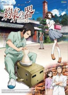 Sagaken wo Meguru Animation