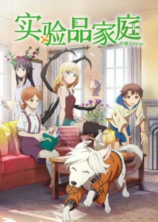 Jikken-hin Kazoku : Creatures Family Days