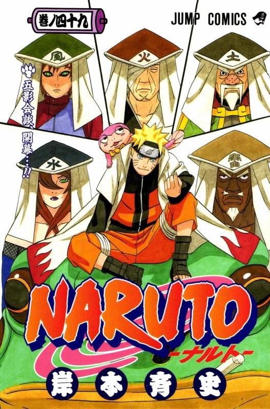 Naruto couverture tome 49 (HQ)