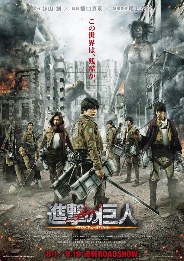 Shingeki no Kyojin The Movie : 1er Trailer