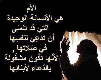 اللهم ارزقها اعلى درجات الجنة
