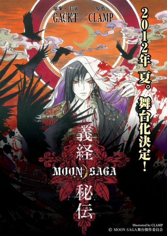 """CLAMP X GACKT collaborer pour pièce de théâtre, """"MOON SAGA: Yoshitsune Hiden""""!"""