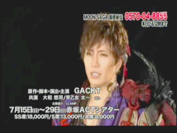 gackt moon saga