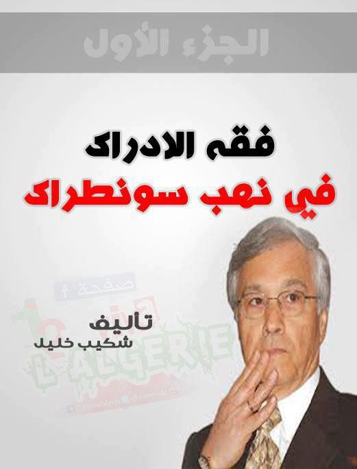 Pauvre Algérie!