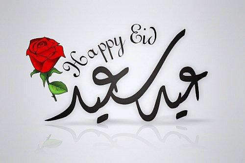 Eid Mubarak 2012 1443