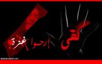 لك الله يا غزة