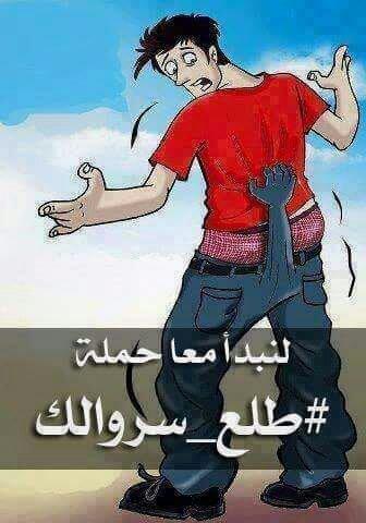 حملة طلع سروالك فقد أخجلتمونا ياشباب المسلمين