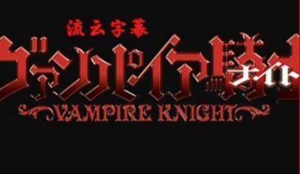 Vampire Knight ♥