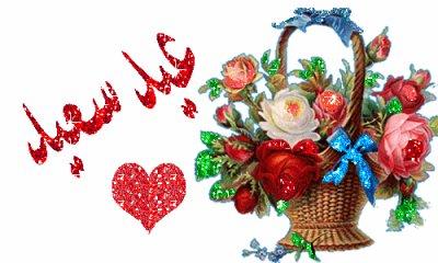 عيد مبارك و سعيد