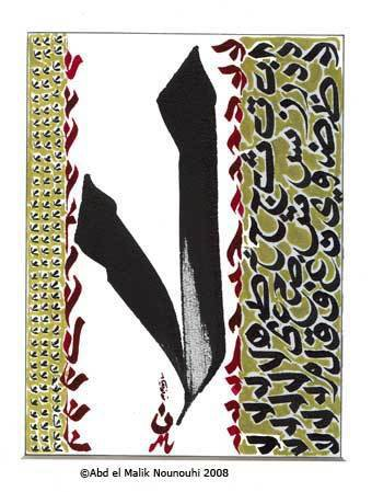 Calligraphie arabe : traces et souffle !
