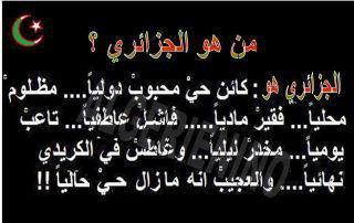 LAH GHALEB HADOU HOUMA LES ALGERIENNE