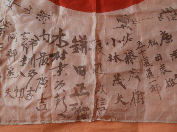 Drapeau Japonnais avec les signatures des Kamikazes
