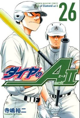 Ace of Diamond Manga Takes 2-Month Break So Author Can Do Research