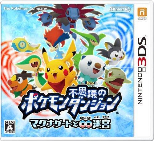 Pokémon donjon mystere 3ds