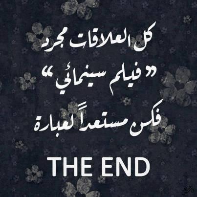 le fin de chaque relasion
