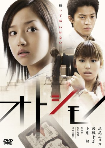 Ghost Train - Film japonais
