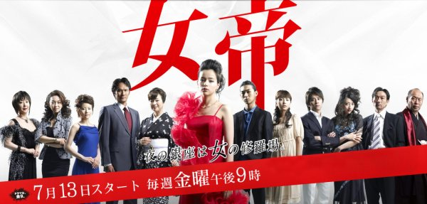 Jotei - Drama japonais