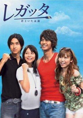 Regatta - Drama japonais