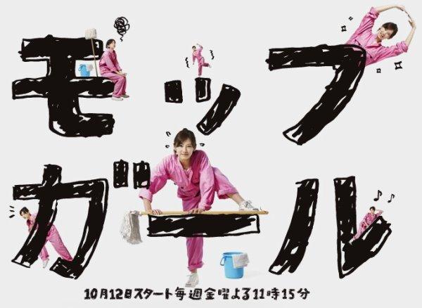 Mop Girl - Drama japonais