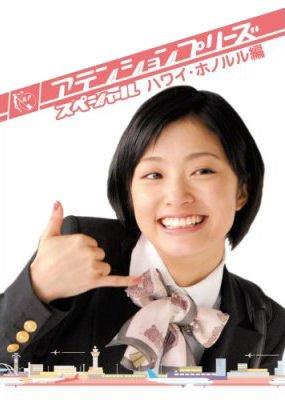 Attention Please - Drama japonais