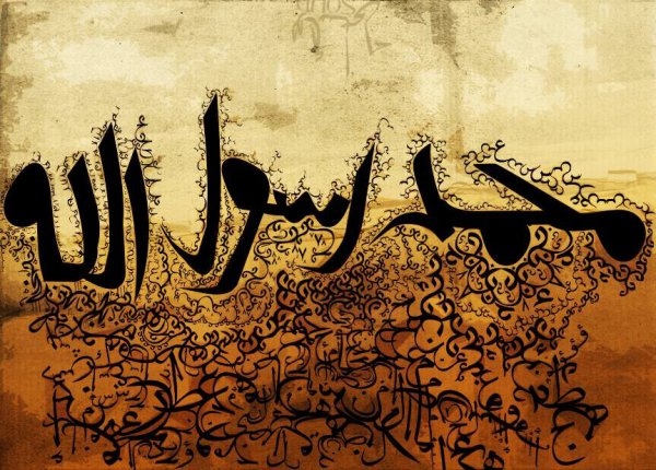 محمد رسول الله صلى الله عليه وسلم