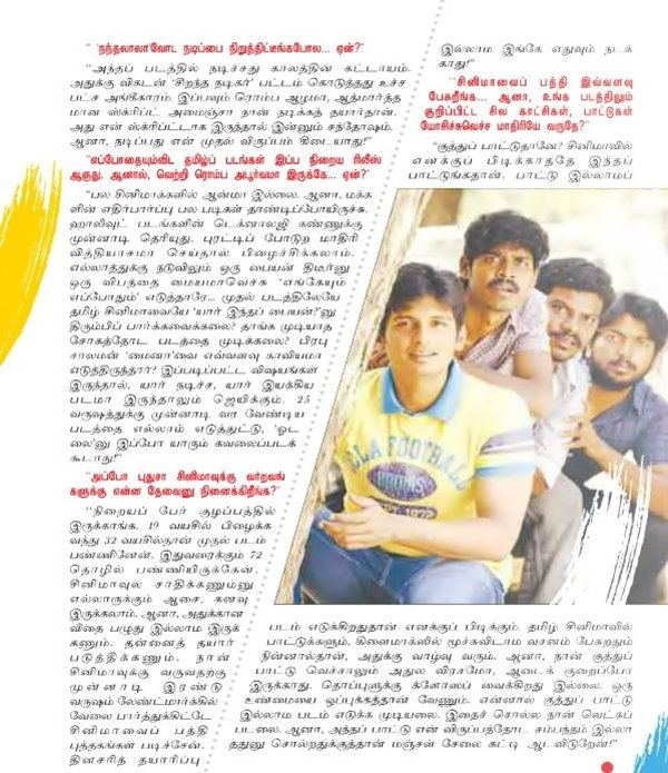 Article About Mugamoodi
