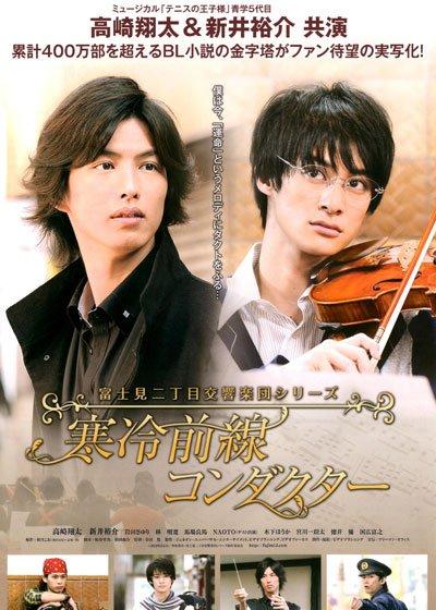 Fujimi orchestra fanfiction