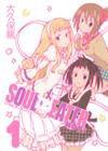 Soul Eater (ソウルイーター, Sōru Ītā)