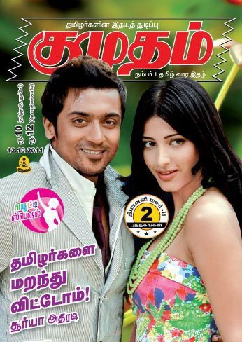 Shruthi and Surya For Kumudam