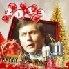 Bon réveillon à tous et Bonne Année 2013