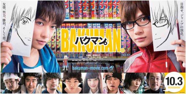 BAKUMAN. (バクマン。) (Film)