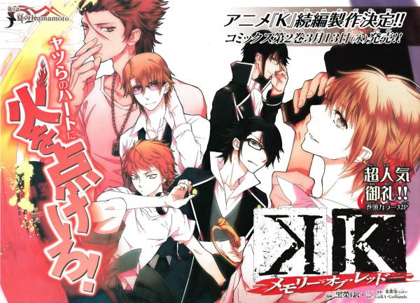 K - Memory of Red (K -メモリー・オブ・レッド-)