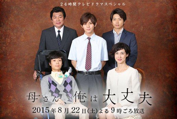 Okaasan, Ore wa Daijoubu / Kaasan, Ore wa Daijoubu (母さん、俺は大丈夫) / Mom, I'm Okay
