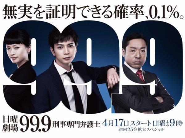 99.9 Keiji Senmon Bengoshi (99.9 -刑事専門弁護士-) / 99.9 Criminal Lawyer