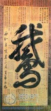 Wang Xizhi the Great Calligrapher-Ending