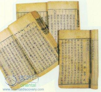 Shen Kuo's Meng Xi Bi Tan-Sequel І